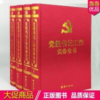 党组书记工作实务全书 领导读物 实用书 全4卷名家名著 精典集萃 特价精装正版