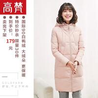 高梵 冬季新款休闲韩版连帽羽绒服女中长款 纯色时尚外套潮