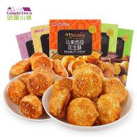 马来西亚进口迪乐司酥饼100g 椰蓉芝麻花生多味特产小吃传统糕点