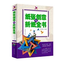 纸张创意与折纸全书