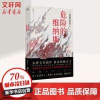 危险的维纳斯 北京联合出版社