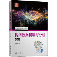 网络数据爬取与分析实务 上海交通大学出版社