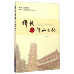 佛教与佛山文化 刘正刚 齐鲁书社