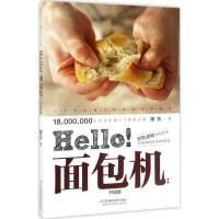 现货 正版 Hello面包机书 烤箱面包机使用教程书籍大全 烘培入门教程 面包机烘焙书籍 面包机食谱书 面包制作大全书