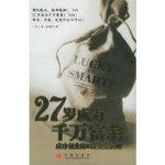 27岁成为千万富翁 [英]皮博迪 ,刘伟荣 中信出版社