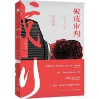 【新书店正版】破戒审判,(日)高木彬光,新星出版社9787513320436