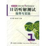 *版日语能力测试1级听解试题分析:日语听解测试指导与实践,刘小珊,陈访泽,大连理工大学出版社9787561119464