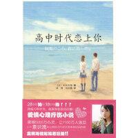 高中时代恋上你,〔日〕折原美都者:―赵博、刘思攀,华夏出版社9787508052885
