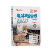 图解电冰箱维修快速入门(视频版) 9787111592785 韩雪涛 机械工业出版社