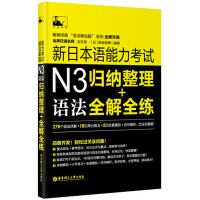 新日本语能力考试N3语法:归纳整理+全解全练