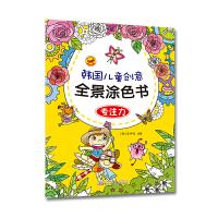 韩国创意儿童全景涂色书:专注力