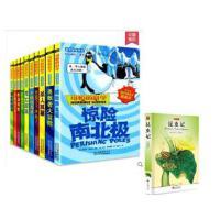 自然探秘系列套装(盒装)/可怕的科学全套10册+(昆虫记) 学生青少年儿童科普百科图书籍 7-8-9-10-12岁中小