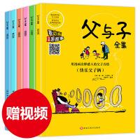 带动画 父与子全集全套6册扫码看动画听故事 正版漫画集注音版儿童经典名著图书绘本亲子阅读故事书2-3-5-6-9岁搞笑