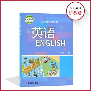 八课本初中英语书沪教版年级策略下册教科书8教材英语教学初中课题阅读图片
