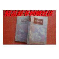 【二手旧书9成新】花果疗法 ――自然疗法丛书