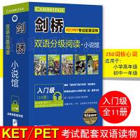 正版/剑桥双语分级阅读小说馆入门级(共11册附音频)KET、PET考试同步阅读/搭牛津英汉双语读物书虫系列/适合小学高