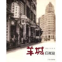 【新书店正版】影像-《羊城后视镜》① 吴绿星,杨柳 广东人民出版社