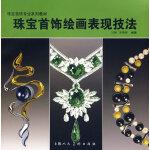 珠宝首饰绘画表现技法-珠宝首饰专业系列教材-S