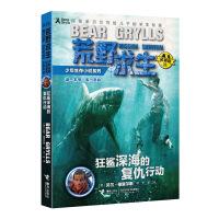 荒野求生少年生存小说拓展版06 狂鲨深海的复仇行动