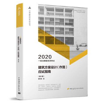 2020年一级注册建筑师考试建筑方案设计(作图)应试指南(第八版)