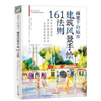 画笔下的城市:建筑风景手绘161法则
