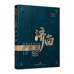 济南故事(第一辑)徐志摩:诗意之城安诗魂