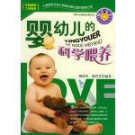 婴幼儿的科学喂养――一百分妈妈必读丛书・时代宝宝