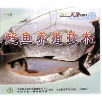 鲢鱼养殖技术(一片装)VCD( 货号:1035090103003006)