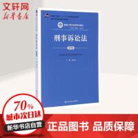 刑事诉讼法(第4版) 中国人民大学出版社