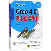 Creo4.0中文版完全自学手册(第2版) 博创设计坊 组编;钟日铭 等 编著