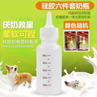 狗狗 宠物奶瓶 6件套 幼犬幼猫 狗狗奶瓶奶刷套装 小奶嘴6ad