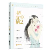 骄心宜摘2 风浅 江苏凤凰文艺出版社