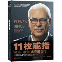 """11枚戒指 : """"禅师""""菲尔 杰克逊自传,[美] 菲尔・杰克逊,休・迪里汉提,傅婧瑛,北京联合出版公司97875502"""