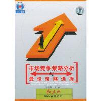 【新书店正版】市场竞争策略分析与策略选择(有声书+3CD+1本学习手册),余世维 主讲,北京大学音像出版社978788