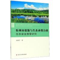忻州市资源与生态承载力和生态安全预警研究