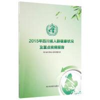2015年四川省人群健康��r及重�c疾病�蟾�
