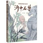 中国古典美文绘本—河中石兽