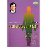 走出健康认知的误区(李氏自然疗法丛书之二) 李振军 9787203066101 山西人民出版社发行部