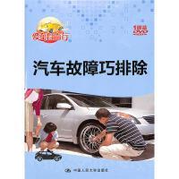 汽车故障巧排除(1碟装)DVD( 货号:788781016)