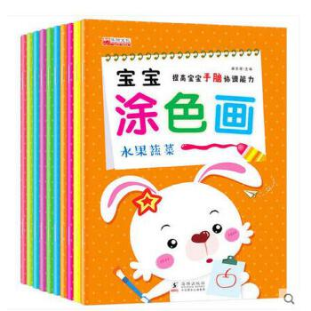 童书 幼儿启蒙 美术/书法 宝宝涂色画本10册 儿童图画填色本 宝宝涂鸦