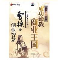 成功缔造商业王国:曹操的创业智慧-从历史看管理(4DVD+4CD/软件)光盘