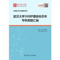 武汉大学308护理综合历年考研真题汇编