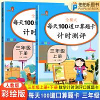 口算题卡三年级上册下册 2020新版每天100道口算题卡计时测评全横式人教版