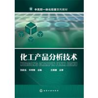 化工产品分析技术(刘永生) 9787122267092 刘永生,牛华锋 化学工业出版社