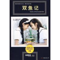 双鱼记饶雪漫万卷出版公司【正版书籍,可开发票】