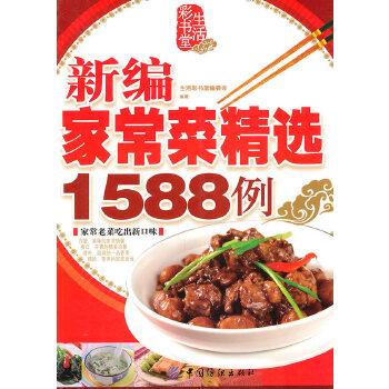 新编家常菜精选1588例(pdf+txt+epub+azw3+mobi电子书在线阅读下载)