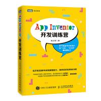 App Inventor开发训练营
