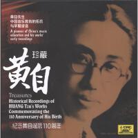 珍藏黄自-纪念黄自诞辰110周年CD( 货号:779922678)