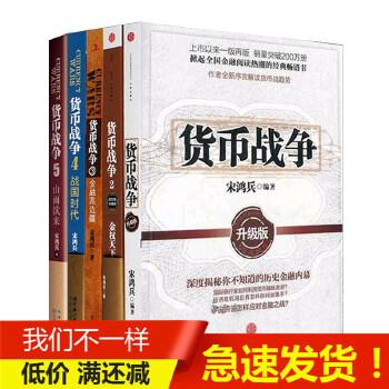 货币战争全套 1-5册 宋鸿兵著12345册中国经济学原理金融革命经济读物书籍 正版新华书店畅销书籍