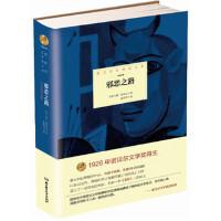 正版R3_邪恶之路 9787568204453 北京理工大学出版社